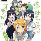 Ore no Imouto ga Konna ni Kawaii wake ga Nai PSP Game Limited Edition