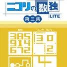 Hamster - Sony PSP - Nikoli no Sudoku Lite Dai-3-Shuu