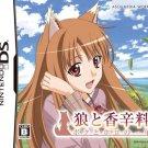 MEDIA WORKS - Nintendo DS - Ookami to Koushinryou Boku to Horo no Ichinen