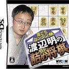 Digital Works Entert -  Nintendo DS-Dare Demo Dekiru Rubiks Cube & Chuugen Tachi