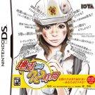 Lota - Nintendo DS - Jishin DS72 Jikan
