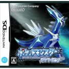 Nintendo DS - Pocket Monsters Diamond