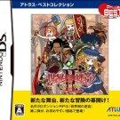 Sekaiju no Meikyuu 2 Shoou no Seihai Atlus Best Collection Nintendo DS Game