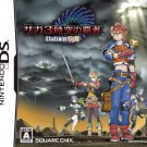 Square Enix - Nintendo DS - SaGa 3 Jikuu no Hasha - Shadow or Light