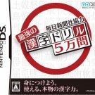 NCS-Nintendo DS - Mainichi Shinbunsha Kyouruoku Saikyou no Kanji Drill 5Man Mon