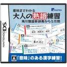 Imi Gawakaru Otona no Jukugo Renshuu Kadokawa Nintendo DS