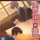 Game: Bandai Namco Haruhi Suzumiya no Tsuisou for PS3 [Japan Import]