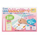 Pilot water writing practice sheet (alphabet) MS 100P 04