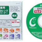 Hitachi Maxell DVD / PC combined use multi-CD lens cleaner dry (S) SK