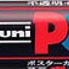 uni Posca marker bold refil PCR17 (Japan Import)