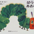 Very Hungry Caterpillar (Japanese Edition)