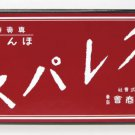 Sakura Color - Pastel crayon reprint FP16 with Sakura Color book
