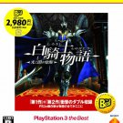White Knight Chronicles II (PlayStation 3 the Best) [Japan Import]