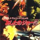 Game: PS2 Ashita no Joe 2 [Japan Import]