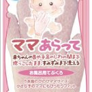 Papa arattewashing glove(5 fingers) Pink (Japan Import)