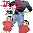 Shogakukan/Tsai Fong Books - Hiromu Arakawa - Silver Spoon 8 Japanese Edition
