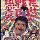 Sengoku lucky adventurer of Takeshi