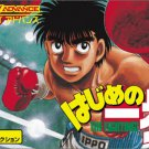 ESP Software - Game Boy Advance - Hajime No Ippo - The Fighting
