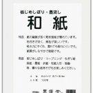 Bokuun-do - B4 100 pieces 24649 Bokuun-do plate tighten Japanese paper