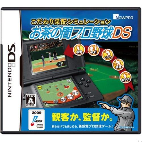 Now Production - Nintendo DS - Kodawari Saihai Simulation Ocha no Ma Pro Yakyuu