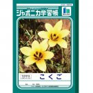 Showa Note - 5 pack reader/japonica learning book