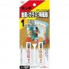 Konishi - Bond high-speed epo /15123 15g set (blister pack) [HTRC 3]