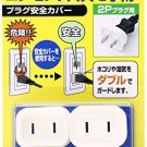 SANWA SUPPLY plug safety cover TAP-PSC1N