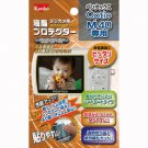 Pentax - Kenko LCD protection film Pentax Optio M40 for K-851579