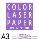 Tochiman color laser paper double-sided coated paper 128g A3 50 sheets