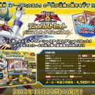 Yu Gi Oh Duelist Set: Version Lightsworn Judgment JAPANESE