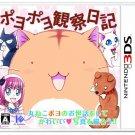 Poyo Poyo Kansatsu Nikki [Nintendo 3DS]