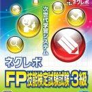 Media 5 - Next Revolution/ FP Ginou Kentei Shiken 3-kyuu
