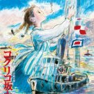Puzzle: From Up On Poppy Hill 150-piece [Japan Import]