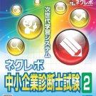 Media 5 - PlayStation Vita - NextRev Chuushoukigyou Shindanshi Shiken 2