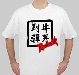 Ronin3k Classic - Mens - White T- Shirt