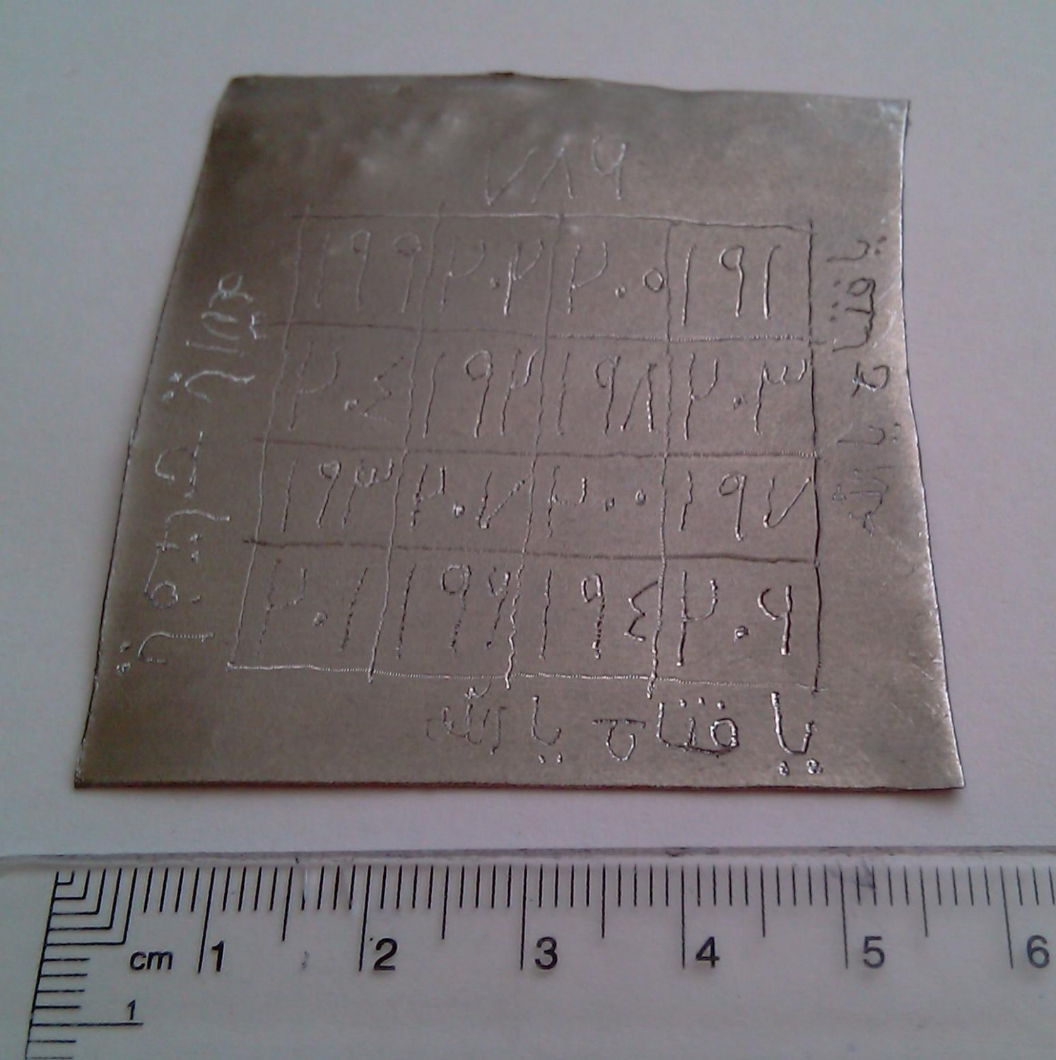 Arabic metal amulet taweez for victory and against enemy
