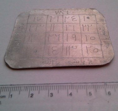 Arabic islamic metal amulet taweez against depression