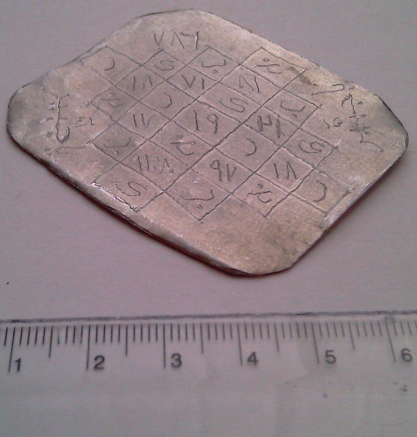 Arabic islamic metal amulet taweez for knowledge and wisdom