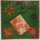 EVEREADY DANCE BAND OZORO ono ho kpako SUPERB HIGHLIFE NIGERIA LP hear