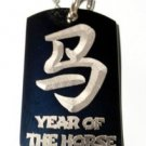 Chinese Calligraphy Year of the Horse Zodiac - Dog Tag w/ Metal Chain Necklace