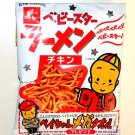 Baby Star Ramen Snack (Chicken)- Japan Snacks