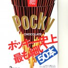 Glico Slim Pocky- Japan Candy
