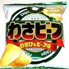 Wasabeef Chips  (Wasabi and Beef Flavor)- Japan Snacks