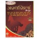 100Tabs Ashvashila Ashwagandha Shilajit by Swami Ramdev Patanjli- Vigor &Libido