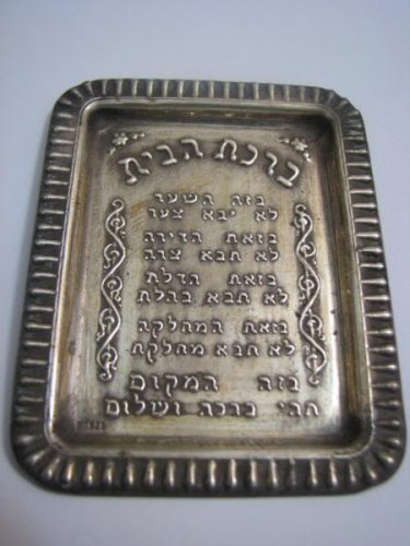 Birkat HaBayit Home Blessing Sterling Silver ISRAEL