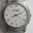 ADI QUARTZ ROMAN NUMERAL WATCH ISRAEL