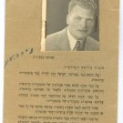 MEDICAL ASSOCIATION OF ISRAEL MEMBERSHIP DOCUMENT 1949