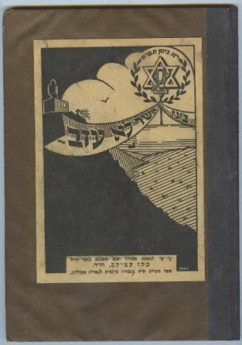 BOAZ AMIKAM YIZKOR BOOK FALLEN PALMACH FIGHTER 1948