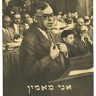 RARE ZEEV JABOTINSKY PC 1931 W/SEAL OF RETURN POLAND