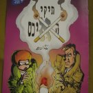 """YICHS FILES"" URI FINK X-FILES PARODY ISRAEL COMICS~ORGANIZATION FIGHTING CANCER"